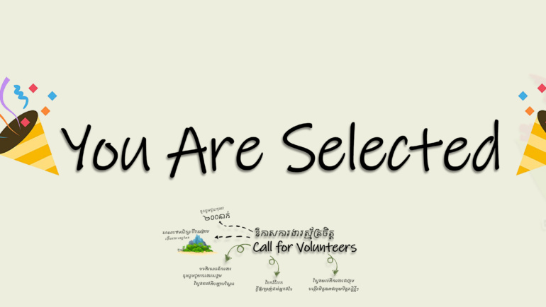 You Are Selected